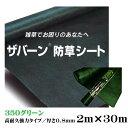 【防草シート】ザバーン350 グリーン 2M×30M 厚さ0.8m