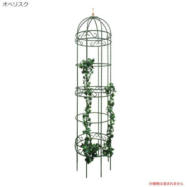ガーデン商品オベリスクお庭を薔薇(バラ)やツルバラ(つるばら)でオシャレに演出DIYエクステリアのガ