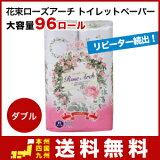 【大人気商品!】花束ローズアーチトイレットペーパー ダブル30m12ロール*8袋【エリア限定】