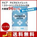 ネピア ネピネピトイレット12ロールシングル50m*8袋【エリア限定送料無料】