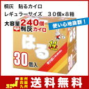 桐灰 貼るカイロレギュラーサイズ 30個*8箱【エリア限定送料無料】