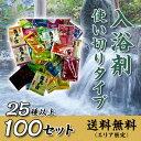 【入浴剤福袋25種類以上】入浴剤1回使い切りタイプ100包セット【エリア限定送料無料】