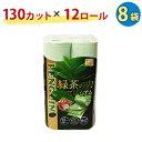 トイレットペーパー 12ロール 3枚重ね 緑茶の力プレミアム130カット12R×8袋