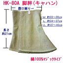 HK-80A 帆布脚絆(キャハン) マジックタイプ M/L/LL 【帆布足カバー マジック式】