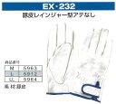 富士グローブ 作業手袋 5963_5964 EX-232 M〜LL(10双)革手袋 皮手袋 作業用10P03Dec16