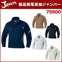 男女兼用 自重堂 Z-DRAGON 75500 製品制電長袖ジャンパー SS〜LL 作業着・作業服