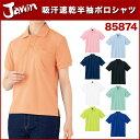 ショッピングポロシャツ 男女兼用 自重堂 85874 半袖ポロシャツ 3L 作業着・作業服