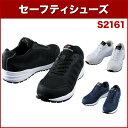 ショッピングシュシュ 自重堂 Field Message S2161 セーフティシューズ 22.0〜30.0 作業靴・安全靴