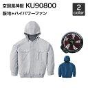 空調風神服 サンエス KU90800 チタン加工フード付長袖ブルゾン(ハイパワーファンセット付き RD9810H/RD9820H)作業服/作業着
