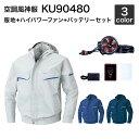 ショッピングD90 空調風神服 サンエス KU90480 フード付き長袖ワークブルゾン(ハイパワーファン・バッテリーセット付き RD9010H/RD9020H・RD9090J)