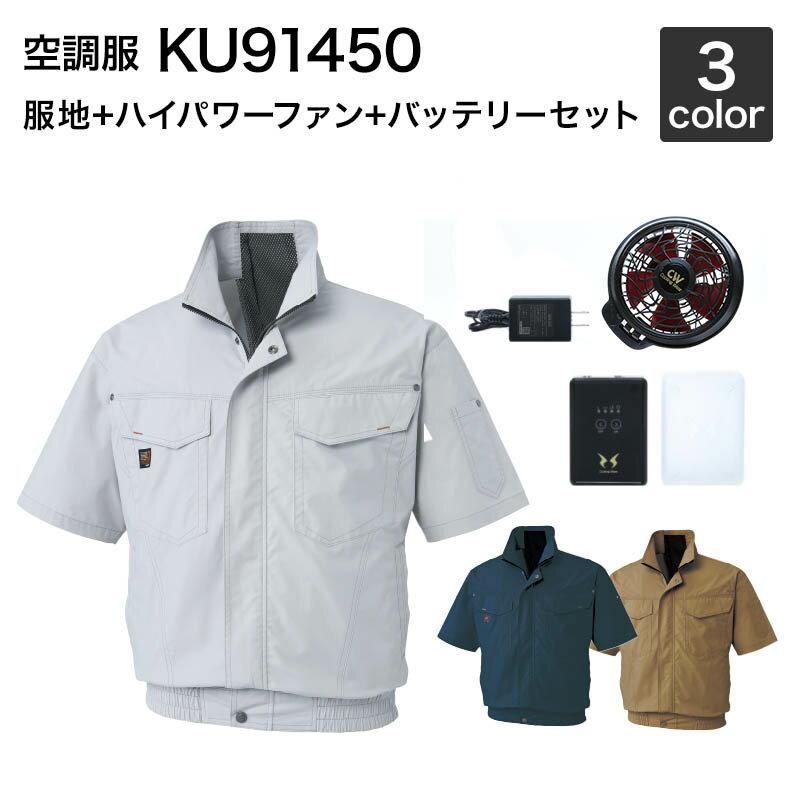 空調服風神 サンエス KU91450 (ハイパワーファンRD9810H/RD9820H バッテリーセットRD9890J) 作業服/作業着