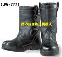 おたふく手袋 JW-777【踏み抜き防止鋼板入】【4E幅広サイズ】23.5〜30.0cm対応【JW777/安全靴/安全シューズ/半長靴/作業靴】