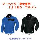 ジーベック【XEBEC】【男女兼用】作業服/作業着 12180 ブルゾン10P03Dec16