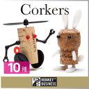 ( あす楽 ) ワイン シャンパン 動物 ロボット コルク ショップ 店舗 ディスプレイ インテリア プレゼント Animal Corkers アニマル コルカー 【 MONKEY BUSINESS/モンキービジネス 】 全10種類 おもしろ / WakuWaku