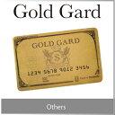 ( あす楽 ) ゴールドガード 【 アッシュコンセプト 】GOLD GARD card gard ゴ