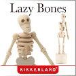 ( あす楽 ) おもしろ 雑貨 スカル 骸骨 オブジェ レイジーボーンコラプシブルパペット 【 KIKKERLAND / キッカーランド 】 Lazy Bones Collapsible Puppet ガイコツ 木製 人形 インテリア スカルパペット パペット 置物 かわいい ★ デザイン雑貨 WakuWaku