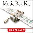( あす楽 ) ミュージックボックスキット 誕生日 バースデー プレゼント オルゴール 【 KIKKERLAND / キッカーランド 】Music Box Kit ミュージックボックス 好きな曲 作れる ハッピーバースデー リフィル オリジナル WakuWaku