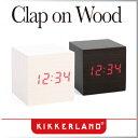 ( あす楽 ) 目覚まし時計 アラーム 木目 キューブ デジタル インテリア おしゃれ デザイン 小型 電池 音に反応 LED クラップ オン ウッド アラーム クロック 【KIKKERLAND/キッカー ランド】clap on wood alarm clock / WakuWaku