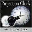 ( あす楽 ) ( 送料無料 ) すぐ発送 プロジェクション クロック プロジェクター LED 映写 時計 プロジェクションクロック 新築 祝い 引越 ショップ 店舗 デザイン 寝室 プレゼント 【 projection clock 】アンティーク / WakuWaku