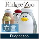 ( あす楽 )【 即納 / すぐ発送 】 フリッジィズー 方言 冷蔵庫 しゃべる 話す 動物 牛乳ビ
