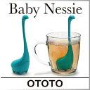 ( あす楽 ) ネッシー 紅茶 ティーストレーナー ベビーネッシー 【 ototo / オトト 】 Baby Nessie おもしろ 雑貨 かわいい カップ 紅…