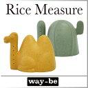 ( あす楽 ) お米 計量 カップ ラクダ サボテン Rice Measure コンパクト おもしろ雑貨 便利 収納 ライスカップ かわいい らくだ 計量カップ...