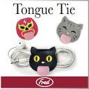 ( あす楽 ) コードホルダー 舌 べろ タングタイズ 【 FRED / フレッド 】 TONGUE TIES おもしろ 雑貨 かわいい デザイン ネコ 黒猫 キティ レスラー スカル コード 収納 / WakuWaku00