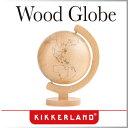 ( あす楽 ) ウッドグローブ 木製 地球儀 ウッド 木目 【 KIKKERLAND / キッカーランド 】Wood Globe デスク オブジェ おしゃれ プレゼント コンパクト 卓上 グローブ 地球儀 おもしろ文具 / WakuWaku