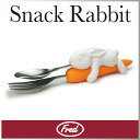 ( あす楽 )スナックラビット スプーン フォークセット 【 Fred / フレッド 】 SNACK RABBIT nesting utensils おもしろ キッチン雑貨 キッズ 子供用 かわいい デザイン シリコン ゴム にんじん 持ちやすい セット コンビセット/ WakuWaku