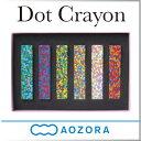 ( あす楽 ) クレヨン ドットフラワーズクレヨン ドットミュゼクレヨン 【 AOZORA / あおぞら 】 Dot Flowers Crayon Dot Mu...