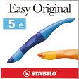 ( あす楽 ) おもしろ文具 スタビロ イージーオリジナル ローラーボールペン 【 STABILO / スタビロ 】 BEASY original 人間工学 矯正ペン デザイン 持ちやすい 疲れない 右手用 ボールペン プレゼント / WakuWaku