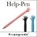( あす楽 ) おもしろ 文具 ボールペン ヘルプ ペン 【 PROPAGANDA / プロパガンダ 】 NEW HELP PEN 3色 セット プレゼント ギ...