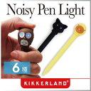 ( あす楽 ) おもしろ ボールペン 鳴く 光る 動物 かわいい ノイジー ペン ライト <雑誌掲載>【KIKKERLAND/キッカー ランド】noisy pen light 鳴き声 LED ノイジーボールペン ネコ カメラ ヒゲ 海外 粗品 おもしろ 文具 雑貨 プレゼント / WakuWaku