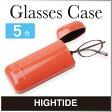 ( あす楽 ) メガネケース メガネ 入れ 【 hightide / ハイタイド 】Steel Glasses Case おしゃれ 便利 使いやすい 丈夫 開けやすい スチール 軽い ペンケース 人気 眼鏡 ケース ペン 筆箱 シンプル / WakuWaku