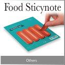 ( あす楽 ) おもしろ文具 付箋 ソーセージ リアル Food Sticynote SLICED-eat 本物 そっくり フードスティッキーメモ ポストイット ブックマーク しおり ふせん 楽しい 珍しい インンパクト 抜群 人気 プレゼント おもしろ文具 ★ WakuWaku