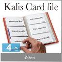 ( あす楽 ) 名刺ファイル 名刺 ケース 入れ マルアイ カリス 【 MARUAI 】kalis 使いやすい 人気 おしゃれ 布 レッド ブルー 色分け …