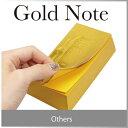 ( あす楽 ) おもしろ文具 金塊 ノート 金の延べ棒 ゴールドノート Gold Note メモブロック ブロックメモ デスク インテリア オブジェ お金 金 メモ ゴールド おもしろ 文房具 雑貨 インパクト おもしろ 景品 プレゼント / WakuWaku
