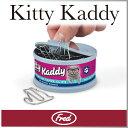 ( あす楽 ) クリップホルダー ネコ缶 ねこ クリップ キャットフード 【 FRED / フレッド 】 KITTY KADDY おもしろ文具 文房具 雑貨 海外 珍しい ネコ 猫 形 デザイン かわいい マグネット 磁石 ケース キティ キャット / WakuWaku