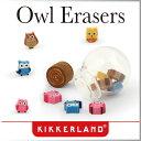 ( あす楽 ) 消しゴム フクロウ ミニ セット 【 KIKKERLAND/キッカーランド 】Erasers Mini-Owl オウル ふくろう おもしろ 文具...