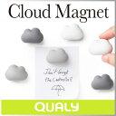 ( あす楽 ) 磁石 かわいい 強力 雲 クラウド マグネット 【 QUALY / クオーリー 】 Cloud Magnet インテリア 冷蔵庫 ネオジウム磁石...