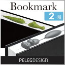( あす楽 ) 栞 しおり カバ ワニ ヒッポーマーク ブックマーク 【 Peleg Design / ペレグデザイン 】 Hippomark Bookmark...