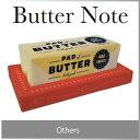 ( あす楽 ) おもしろ文具 バター ノート メモ Pad of Butter Notepad メモブロック ブロックメモ デスク インテリア オブジェ おもしろ 文房具 雑貨 おもしろ 景品 プレゼント / WakuWaku