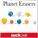 ( あす楽 ) 消しゴム 宇宙 惑星 太陽系 【 Suck UK / サックユーケー 】 Planet Erasers おもしろ 文具 イレイザー 海外文具 おもしろ雑貨 プレゼント 文房具 セット コレクター けしごむ / WakuWaku
