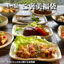 ショッピング弁当 【送料無料】18点ご褒美福袋チキンステーキ(2)ハンバーグ(2)肉野菜炒め(2)肉じゃが(2)豆腐ハンバーグ(2)若鶏とレンコンの甘辛揚げ(2)里芋の旨煮(2)カレイの煮つけ(2)京小松菜のおひたし(2)