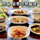 【送料無料】18品豪華中華福袋豚の角煮(2)回鍋肉(2)酢豚...