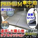車中泊マットレス 1BOX軽自動車用 高反発2枚セット ダブルクッション構造で極上の寝心地! 車中泊グッズ|防災グッズ|寝具|エブリィ等