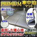 車中泊マットレス 1BOX軽自動車用 低反発2枚セット ダブルクッション構造で極上の寝心地! 車中泊グッズ|防災グッズ|寝具|エブリィ等