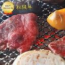 【松阪牛】焼肉700gご予算・人数様に合わせて、貴方だけのセットも作れちゃいます♪【松坂牛】【楽ギフ_のし宛書】