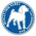 玄関やお車に♪ご自慢の犬のお名前、お誕生日入れ無料! ビーグル 犬 ステッカー Dパターン
