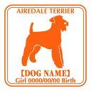 玄関やお車に♪ご自慢の犬のお名前、お誕生日入れ無料! 犬 ステッカーE エアデールテリア